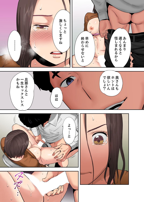"""[Katsura Airi] """"Otto no Buka ni Ikasarechau..."""" Aragaezu Kanjite Shimau Furinzuma [Full Color Ban] 2 20"""