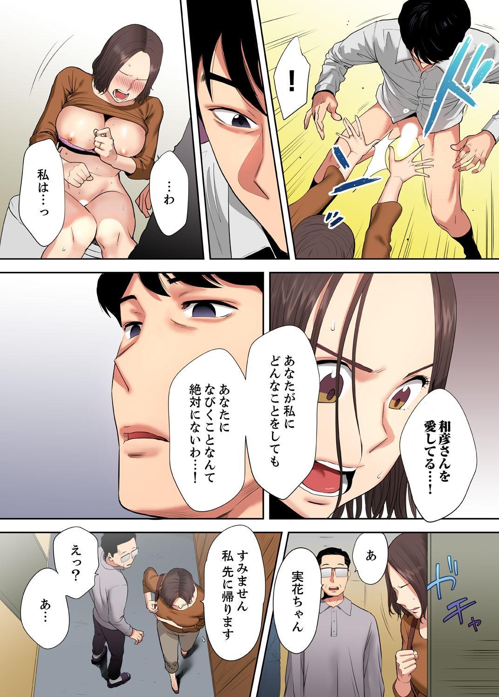 """[Katsura Airi] """"Otto no Buka ni Ikasarechau..."""" Aragaezu Kanjite Shimau Furinzuma [Full Color Ban] 2 21"""