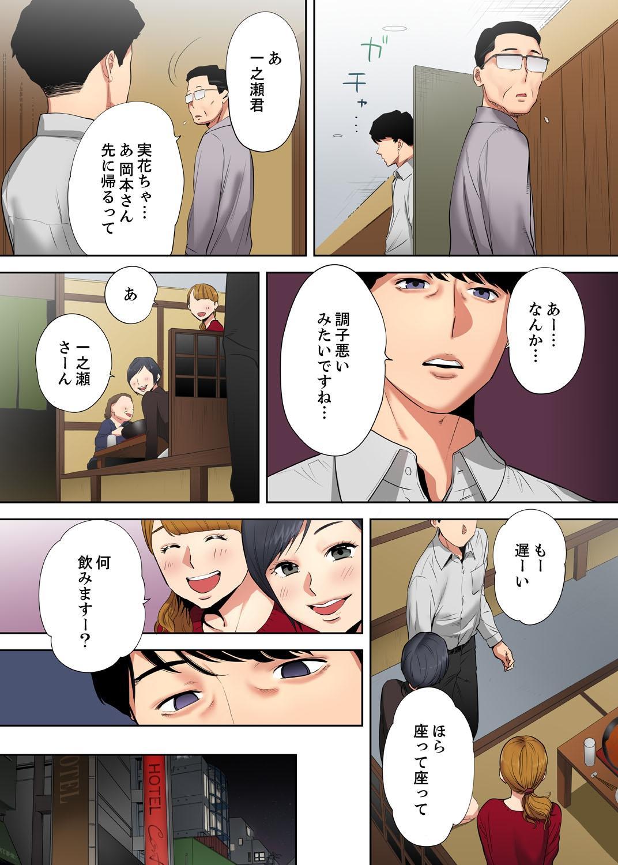 """[Katsura Airi] """"Otto no Buka ni Ikasarechau..."""" Aragaezu Kanjite Shimau Furinzuma [Full Color Ban] 2 22"""
