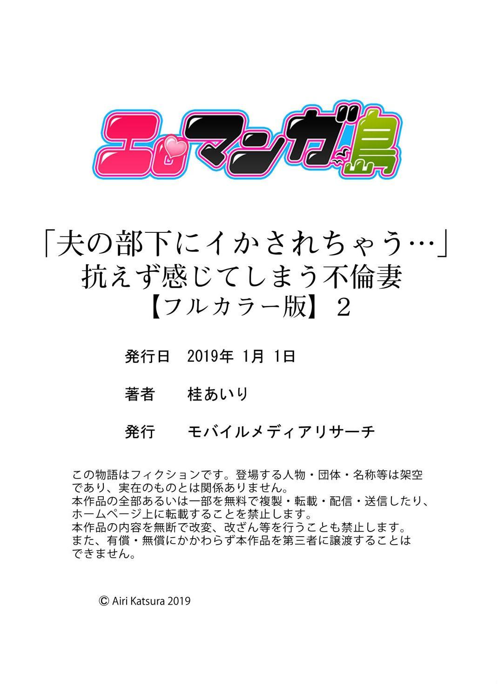 """[Katsura Airi] """"Otto no Buka ni Ikasarechau..."""" Aragaezu Kanjite Shimau Furinzuma [Full Color Ban] 2 29"""