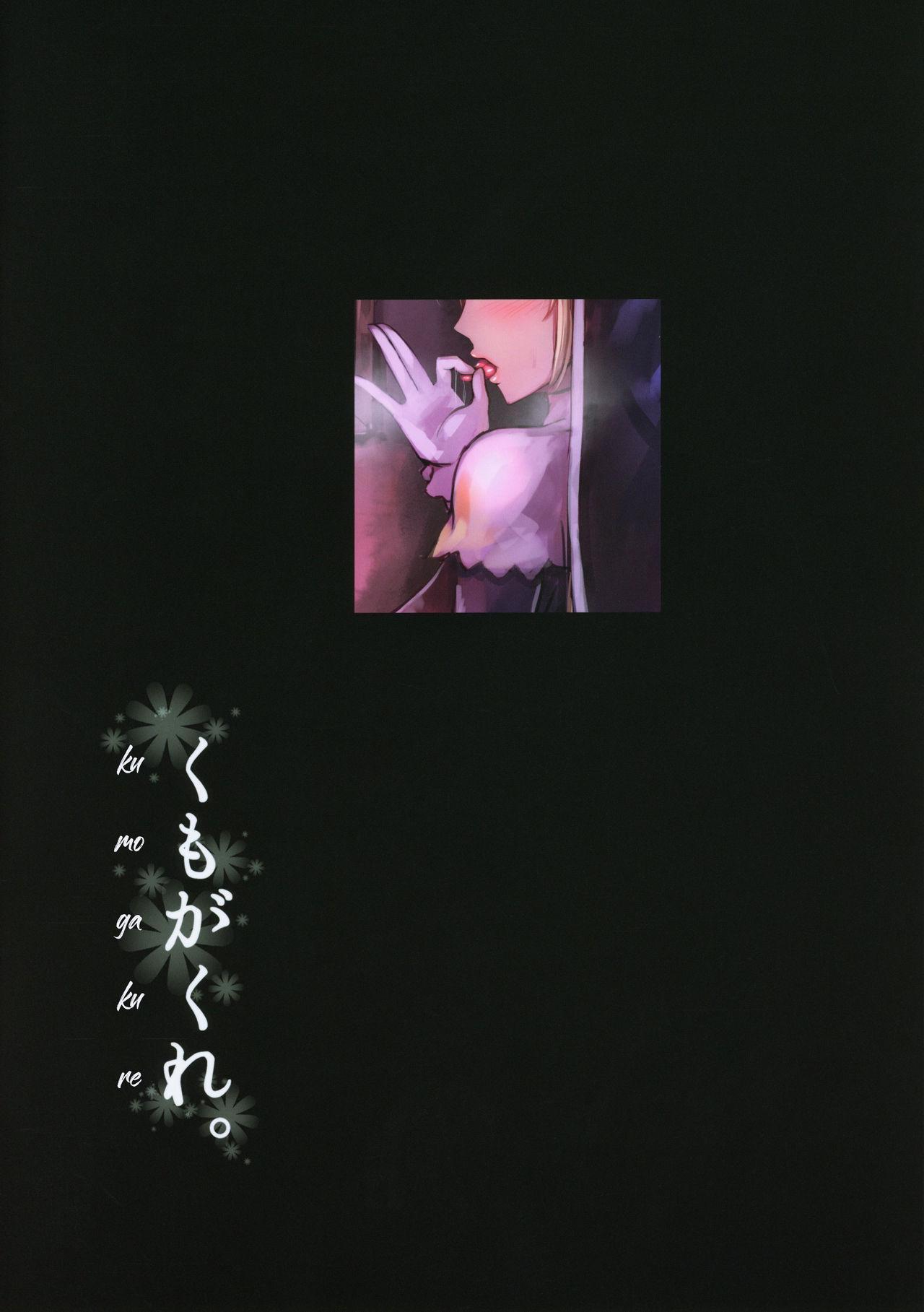 Komado no Hiraku Zangeshitsu 21