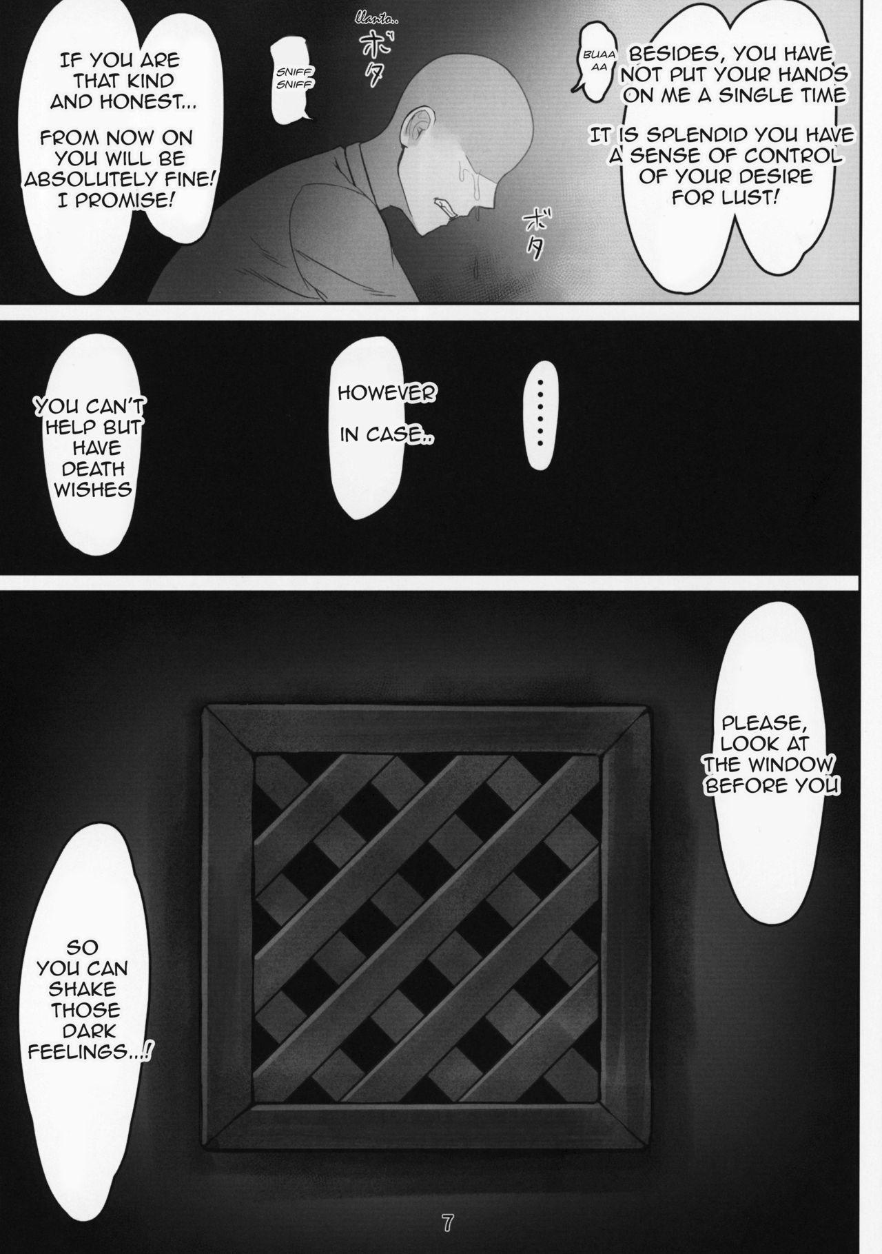 Komado no Hiraku Zangeshitsu 5
