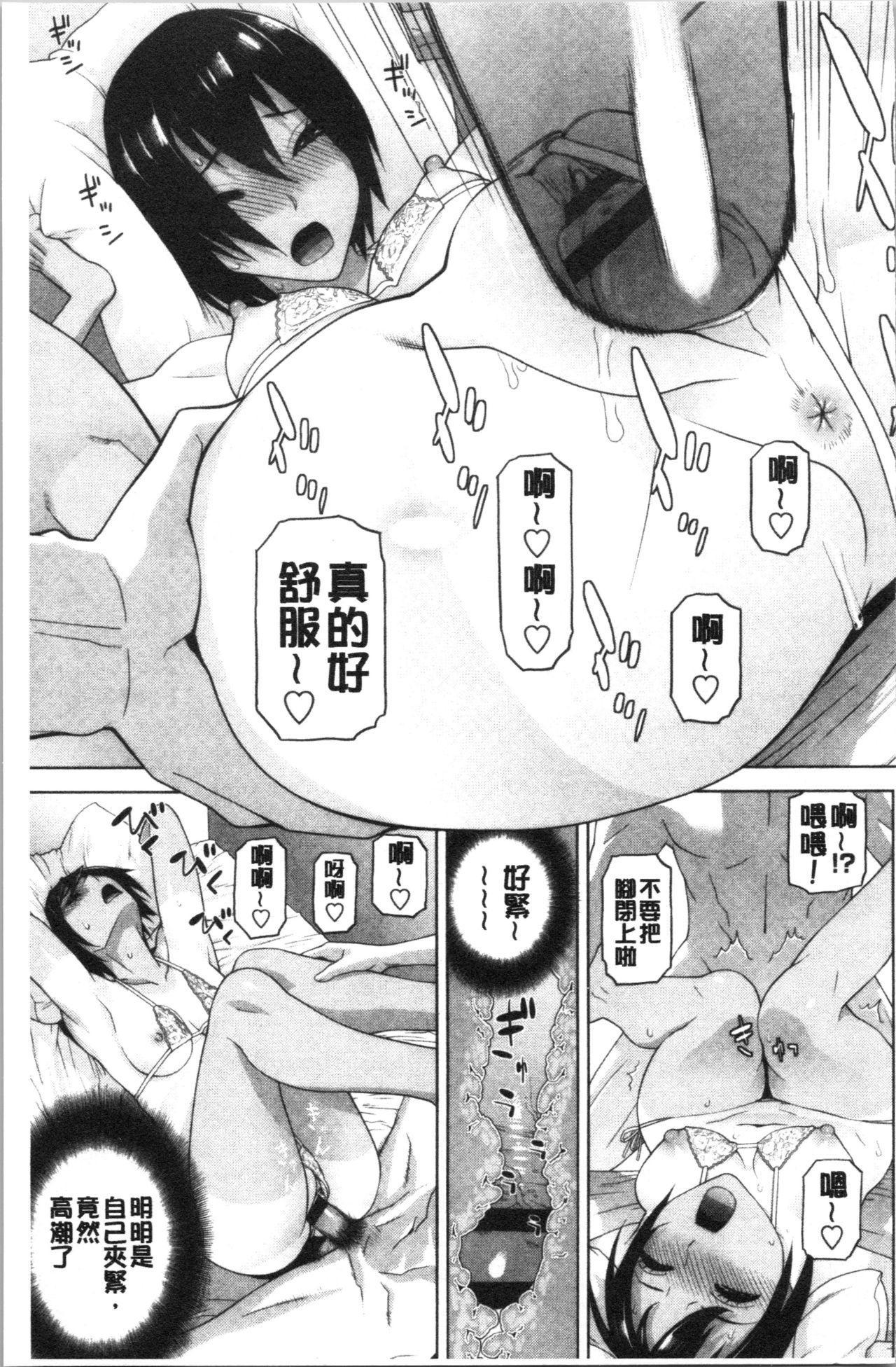 Imouto no Kiken na Anzenbi | 繼妹的危險的安全日 99