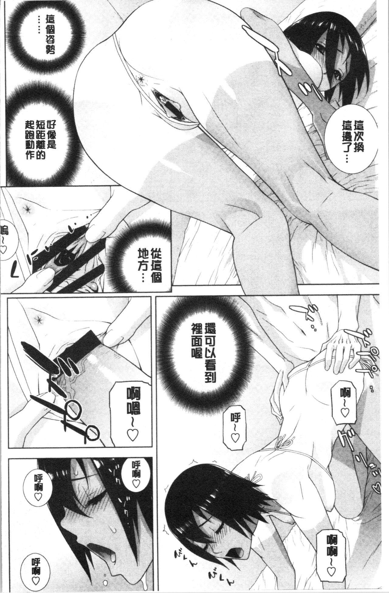 Imouto no Kiken na Anzenbi | 繼妹的危險的安全日 102