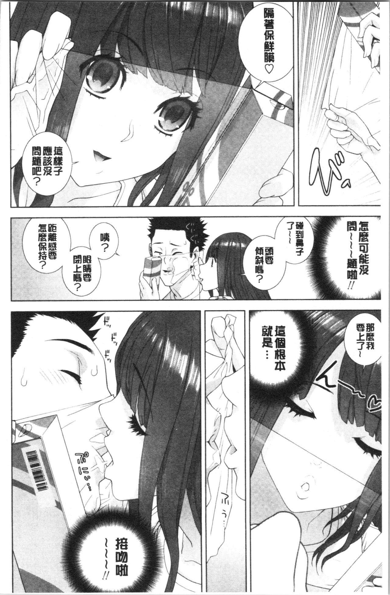 Imouto no Kiken na Anzenbi | 繼妹的危險的安全日 10