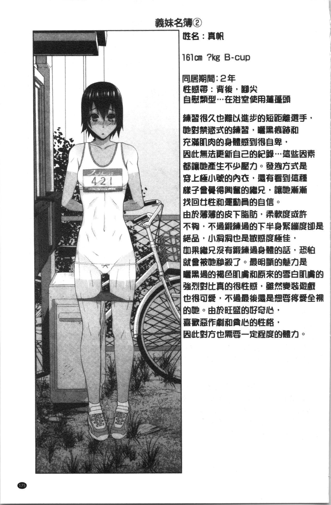 Imouto no Kiken na Anzenbi | 繼妹的危險的安全日 127