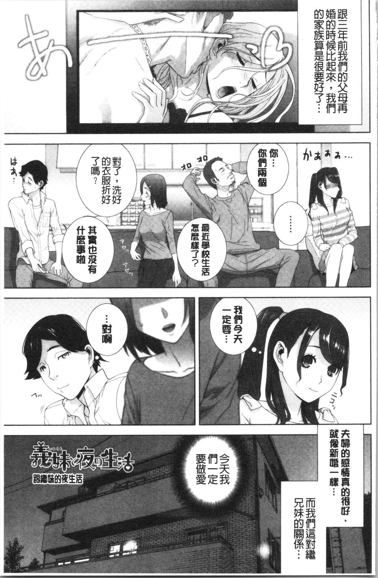 Imouto no Kiken na Anzenbi | 繼妹的危險的安全日 129
