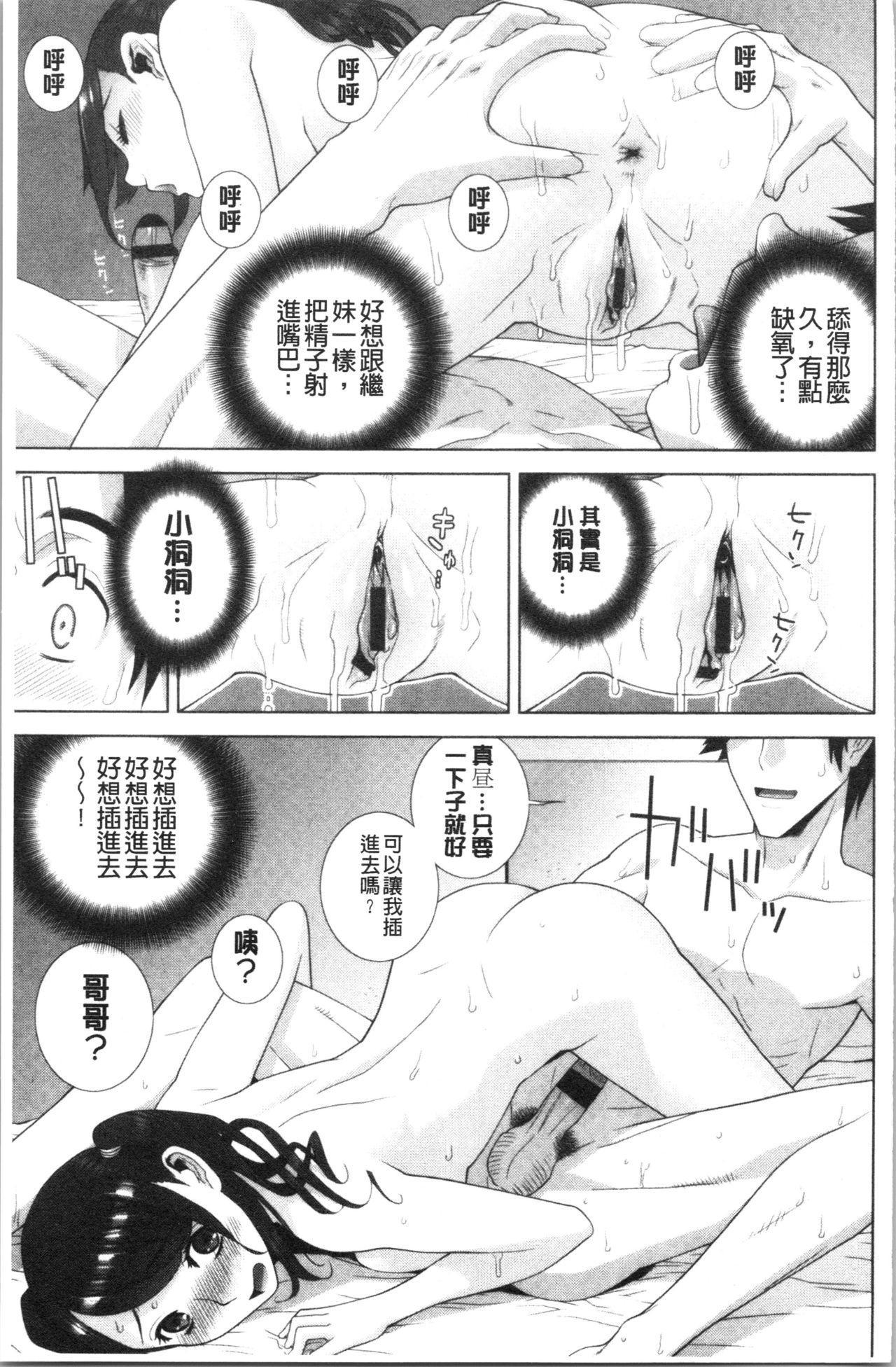 Imouto no Kiken na Anzenbi | 繼妹的危險的安全日 141