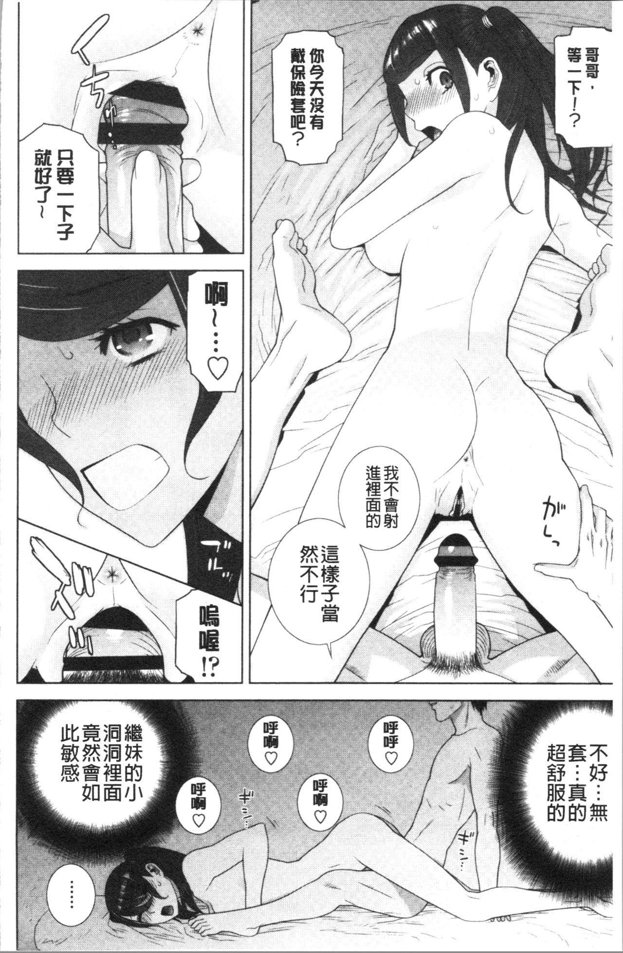 Imouto no Kiken na Anzenbi | 繼妹的危險的安全日 142