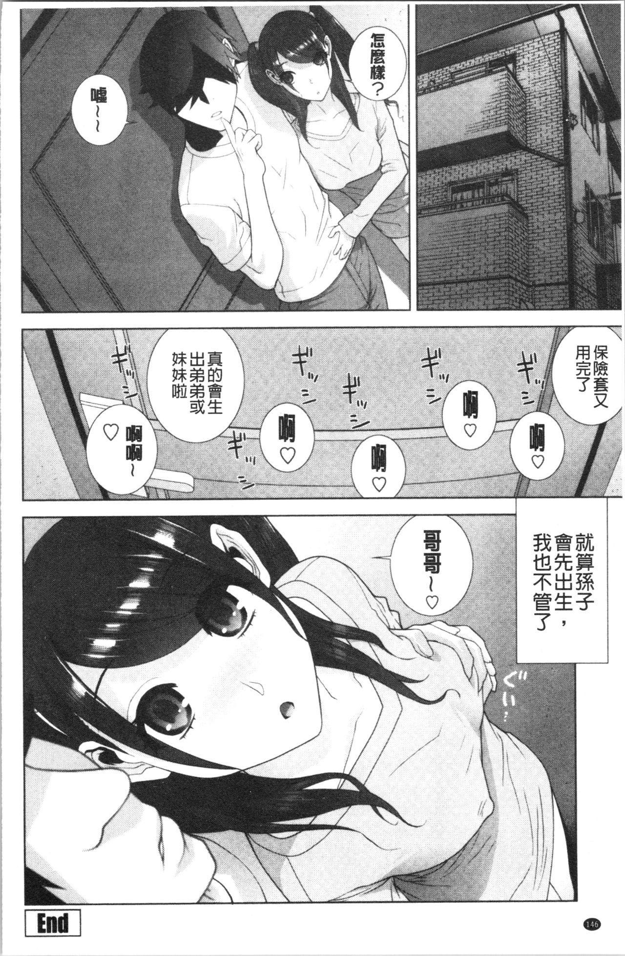 Imouto no Kiken na Anzenbi | 繼妹的危險的安全日 148