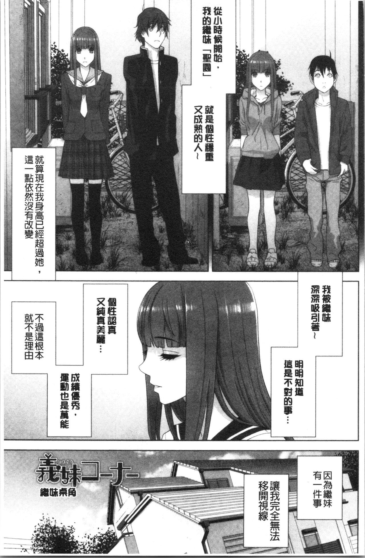 Imouto no Kiken na Anzenbi | 繼妹的危險的安全日 151