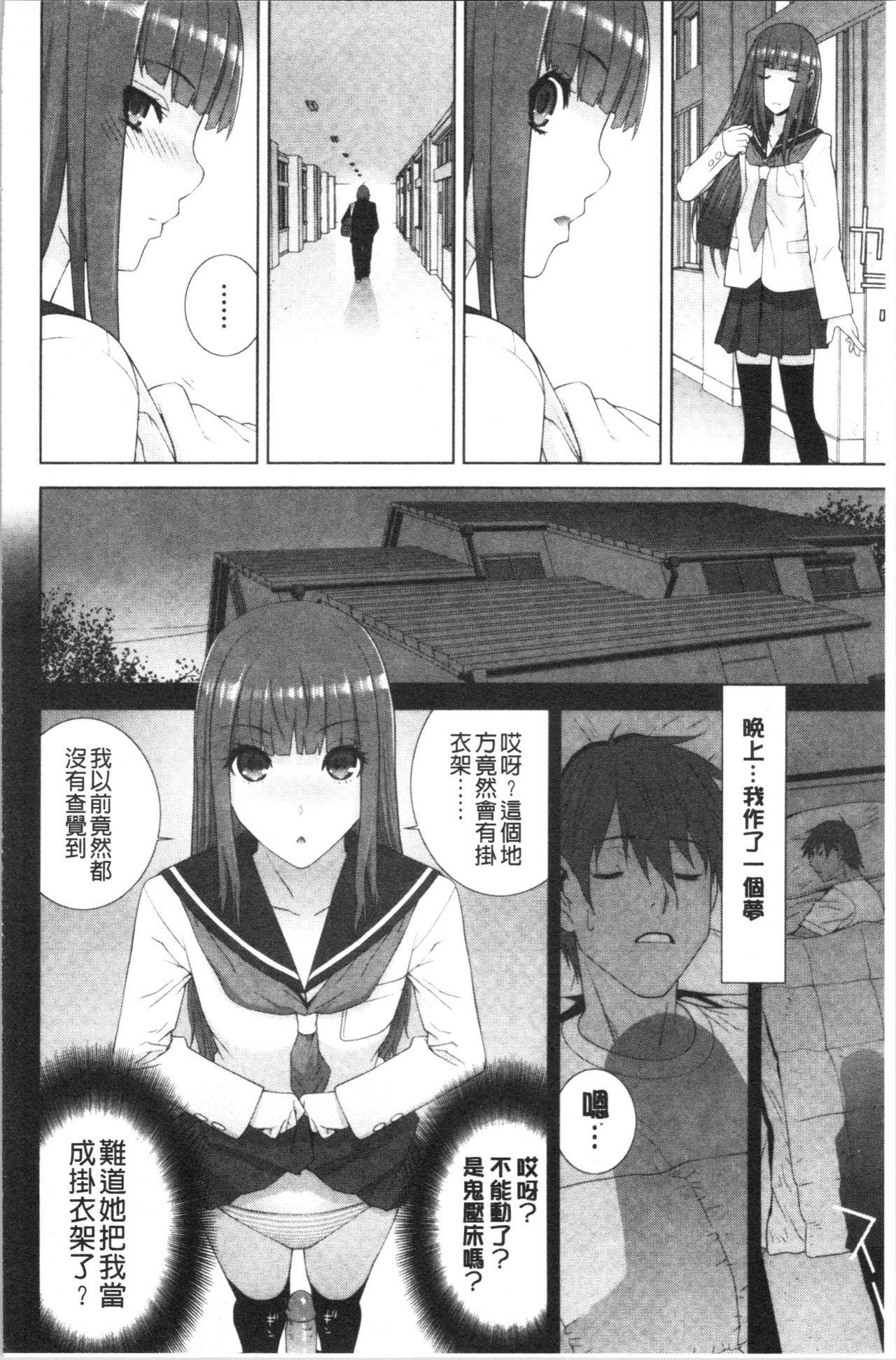 Imouto no Kiken na Anzenbi | 繼妹的危險的安全日 158