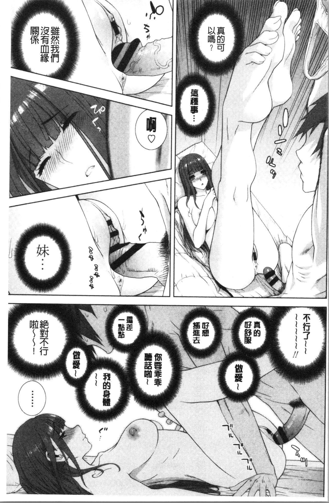 Imouto no Kiken na Anzenbi | 繼妹的危險的安全日 165
