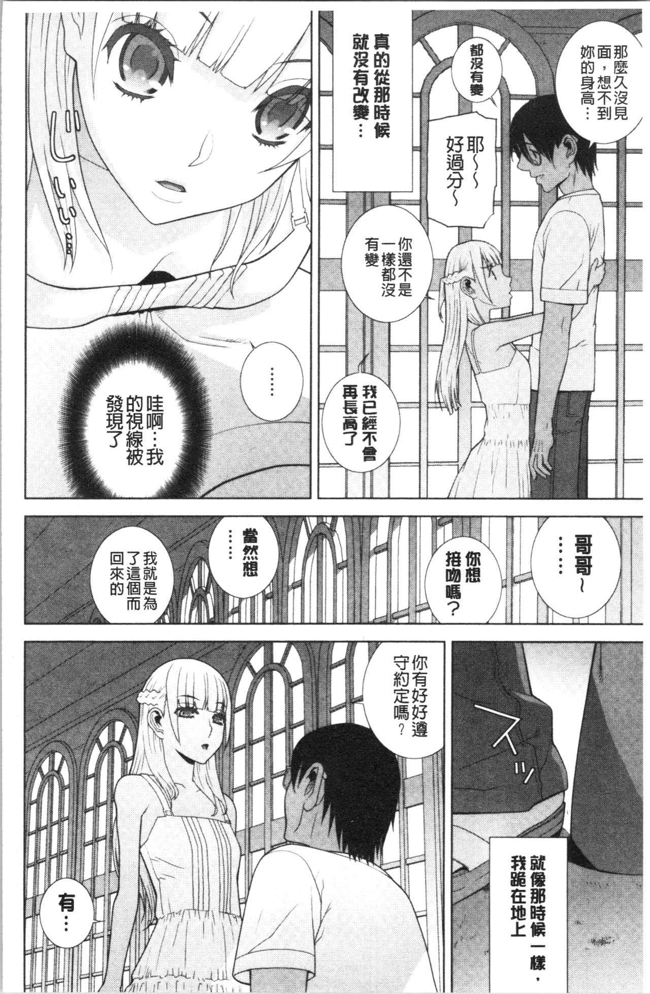 Imouto no Kiken na Anzenbi | 繼妹的危險的安全日 176