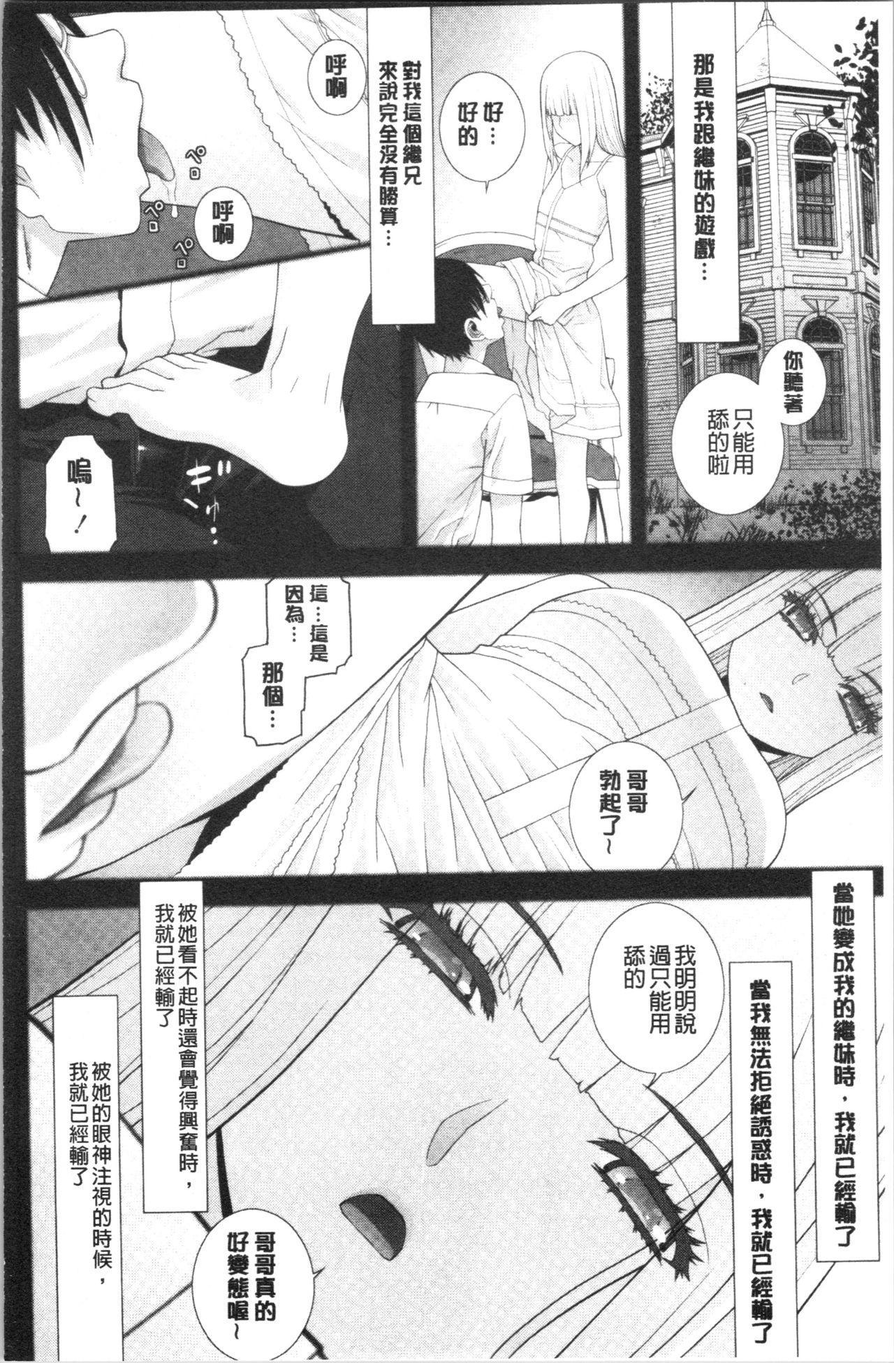 Imouto no Kiken na Anzenbi | 繼妹的危險的安全日 178