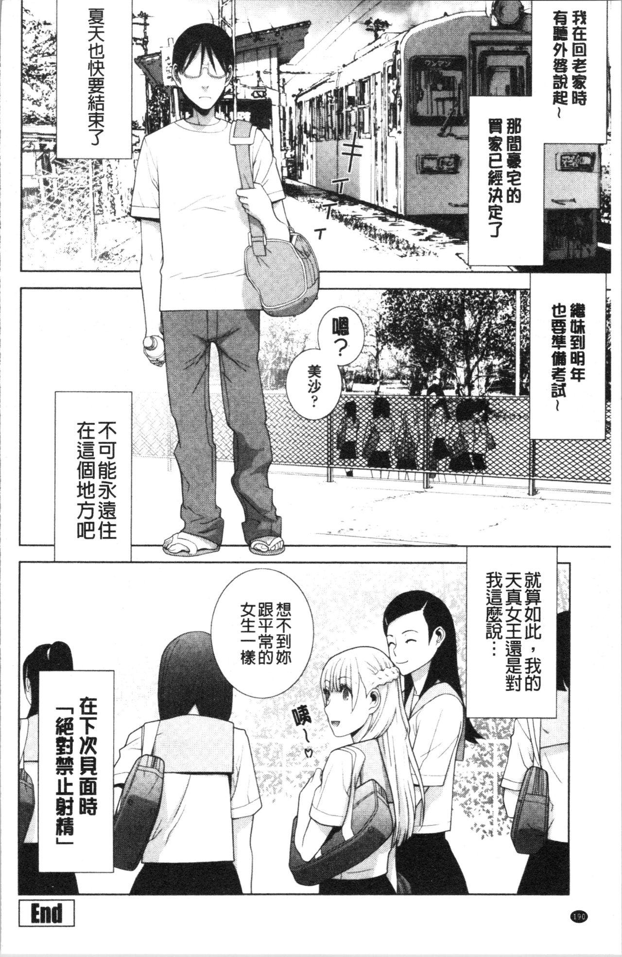 Imouto no Kiken na Anzenbi | 繼妹的危險的安全日 192