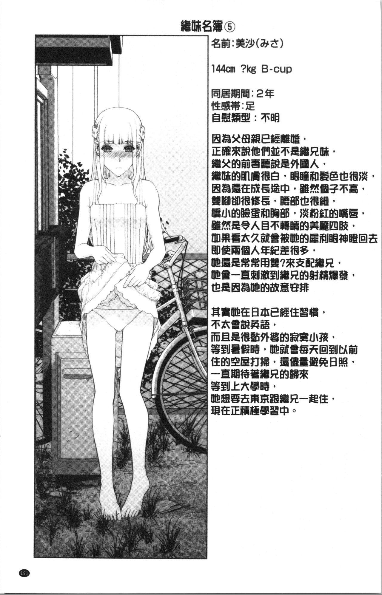 Imouto no Kiken na Anzenbi | 繼妹的危險的安全日 193
