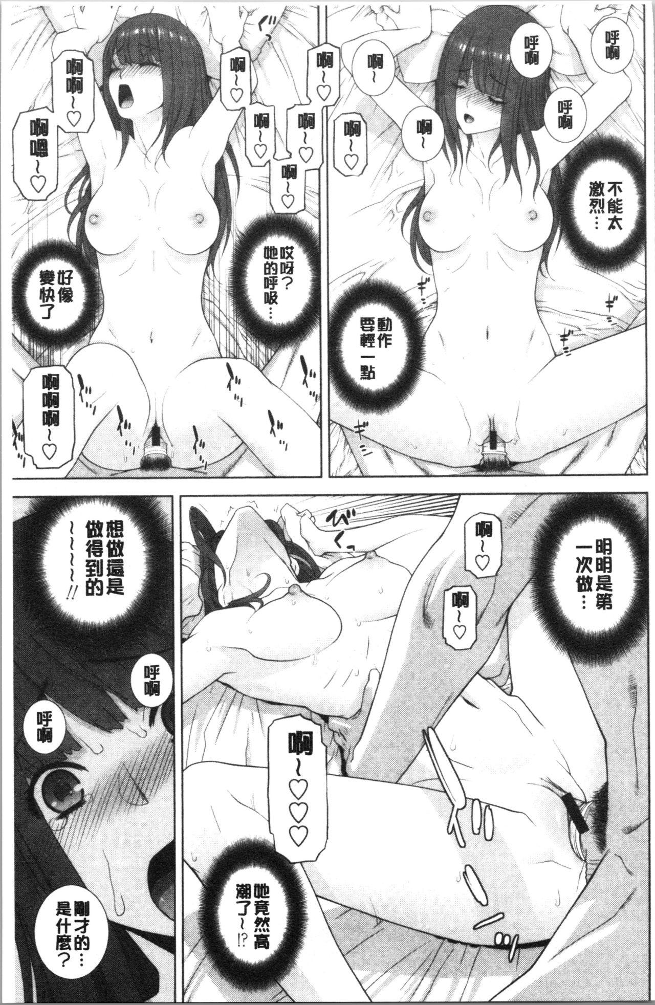 Imouto no Kiken na Anzenbi | 繼妹的危險的安全日 21
