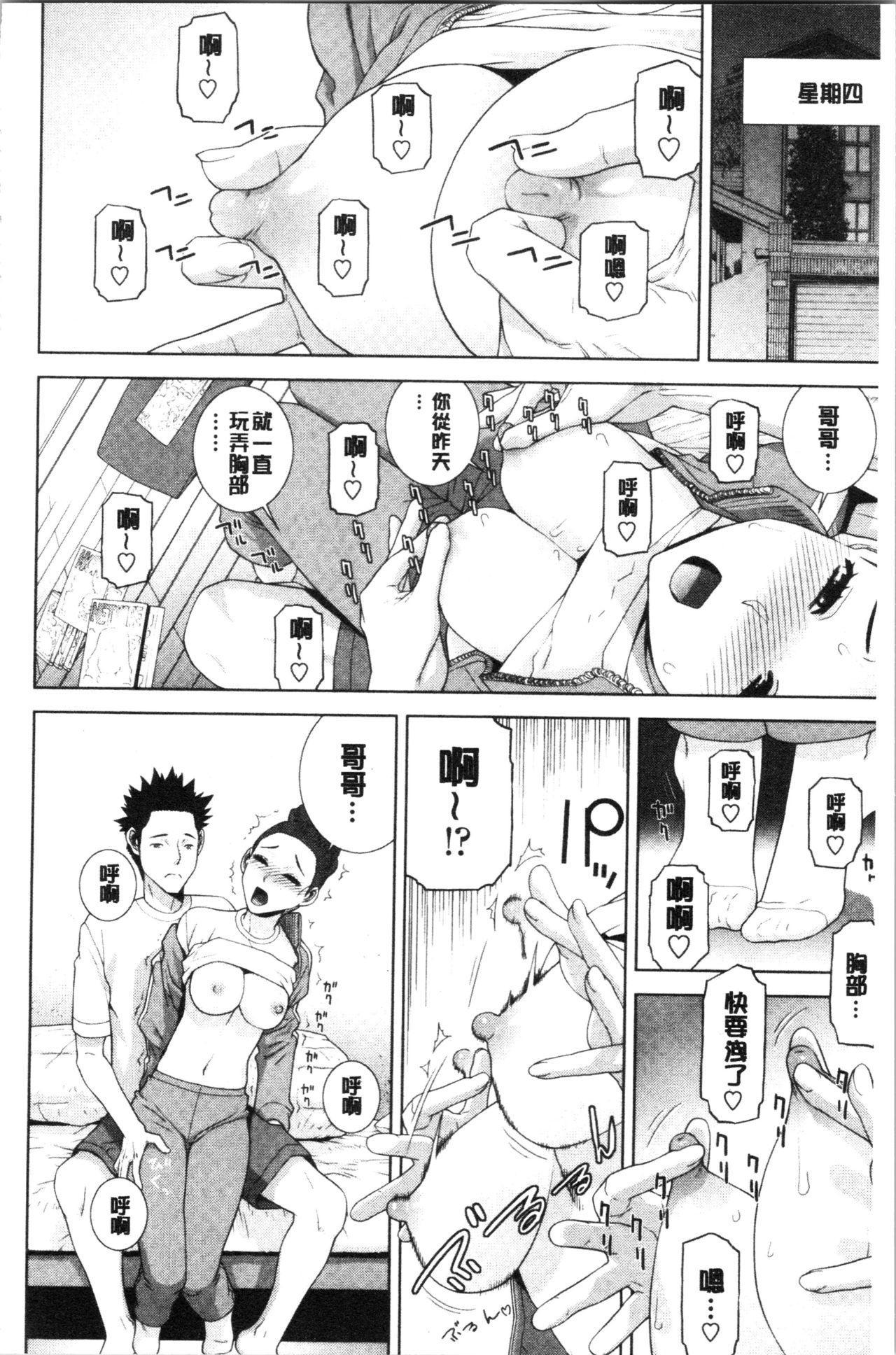 Imouto no Kiken na Anzenbi | 繼妹的危險的安全日 32