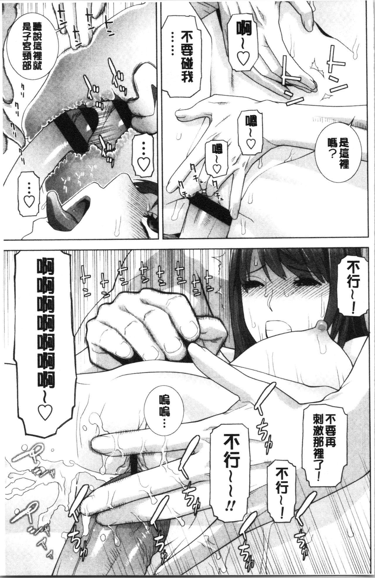 Imouto no Kiken na Anzenbi | 繼妹的危險的安全日 57