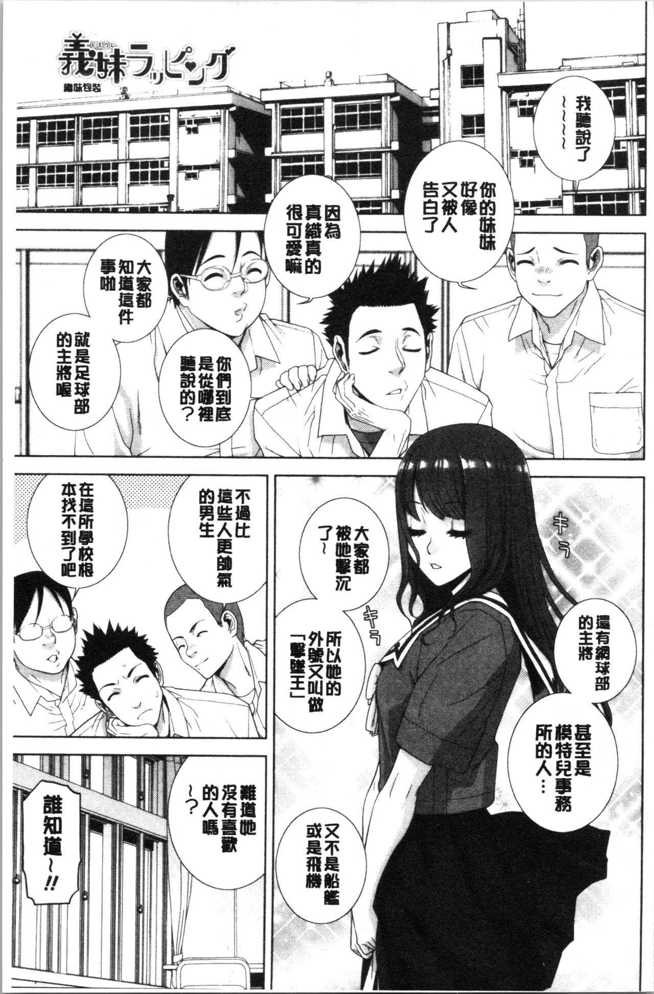 Imouto no Kiken na Anzenbi | 繼妹的危險的安全日 5