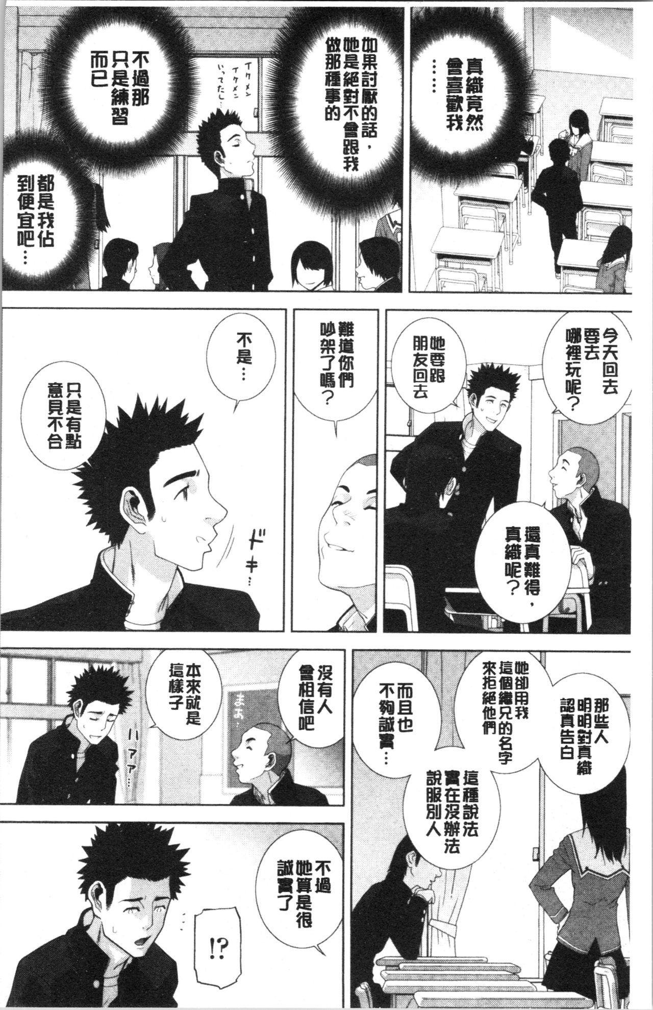 Imouto no Kiken na Anzenbi | 繼妹的危險的安全日 68
