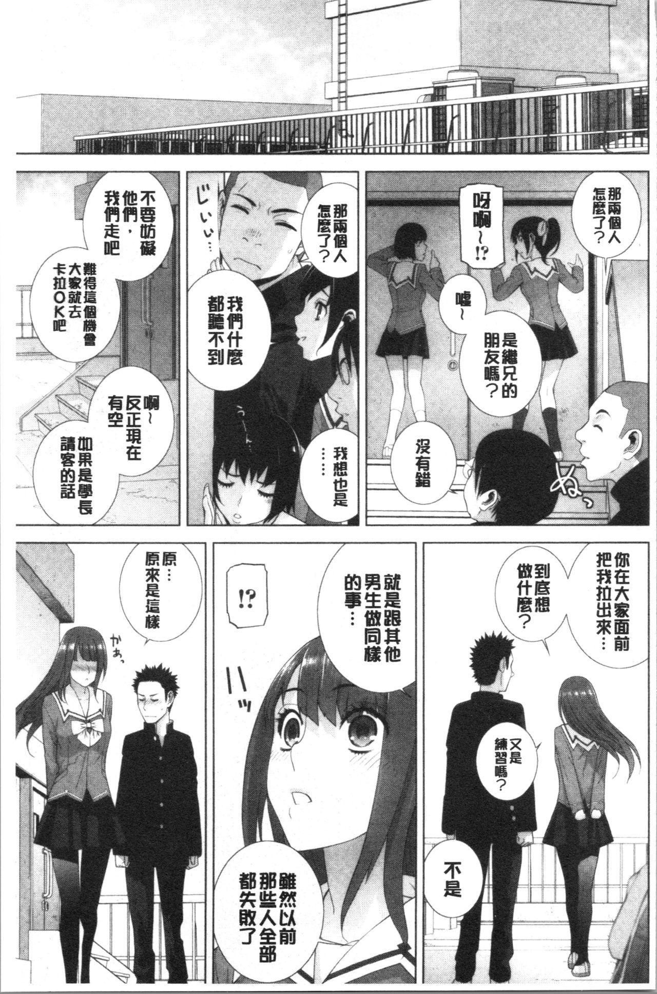 Imouto no Kiken na Anzenbi | 繼妹的危險的安全日 71