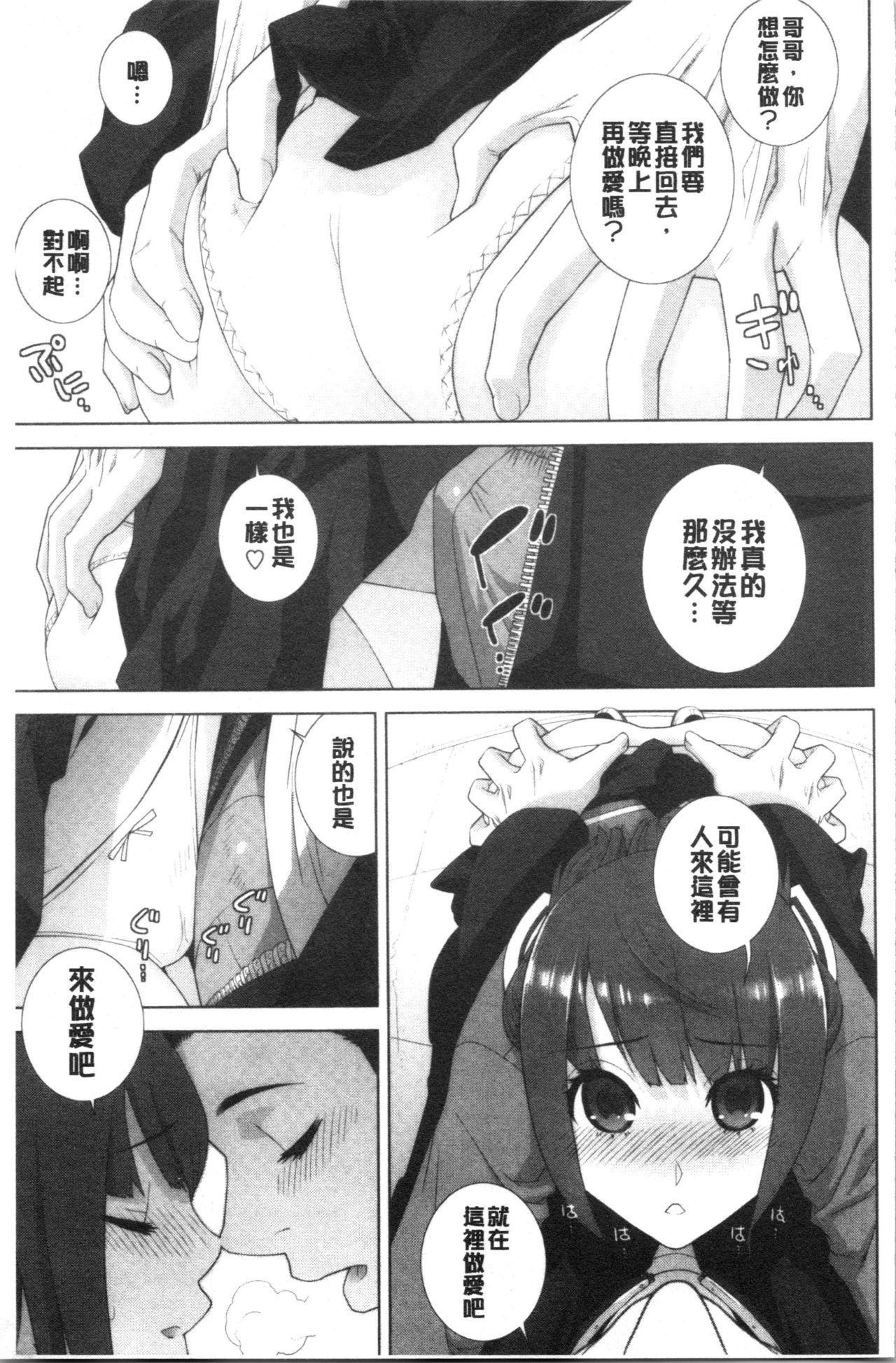 Imouto no Kiken na Anzenbi | 繼妹的危險的安全日 75