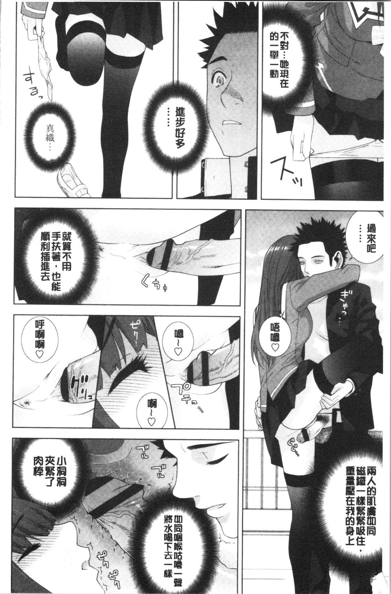 Imouto no Kiken na Anzenbi | 繼妹的危險的安全日 76