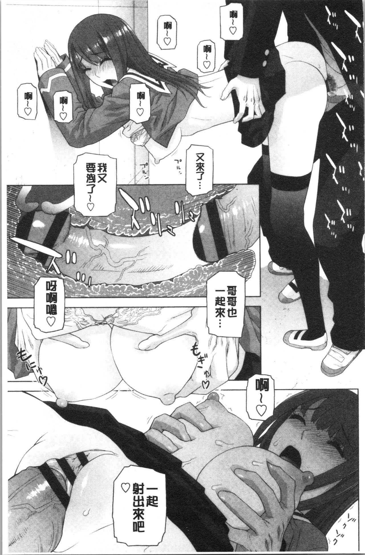Imouto no Kiken na Anzenbi | 繼妹的危險的安全日 81