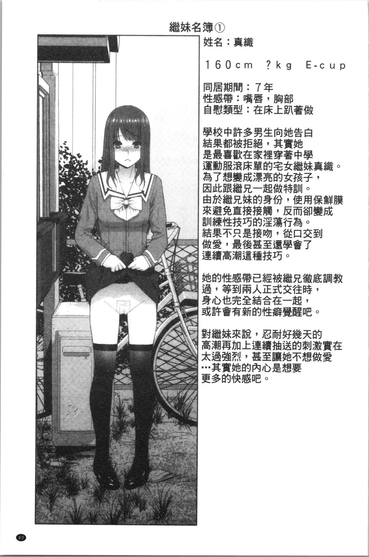 Imouto no Kiken na Anzenbi | 繼妹的危險的安全日 85