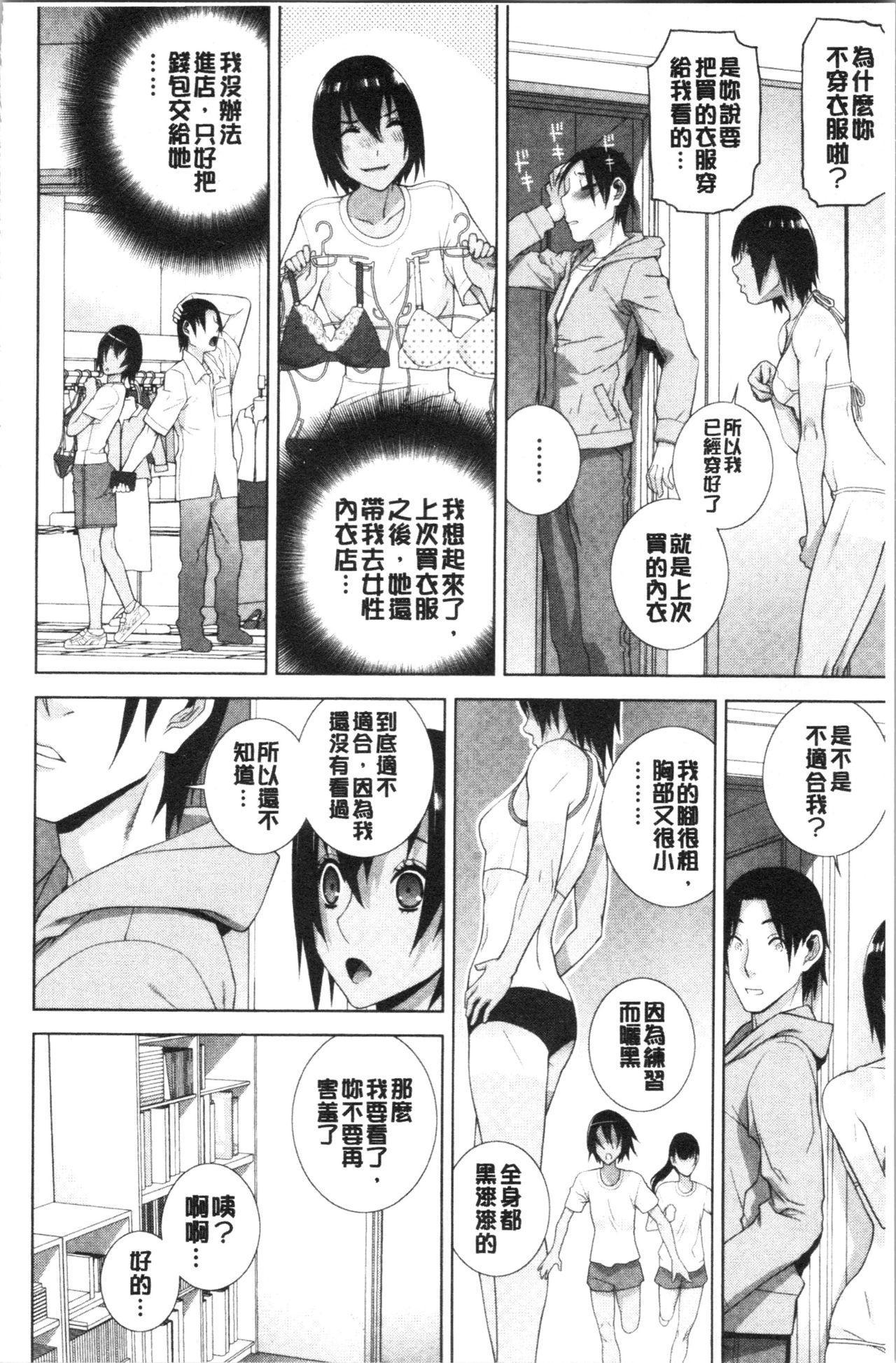 Imouto no Kiken na Anzenbi | 繼妹的危險的安全日 92