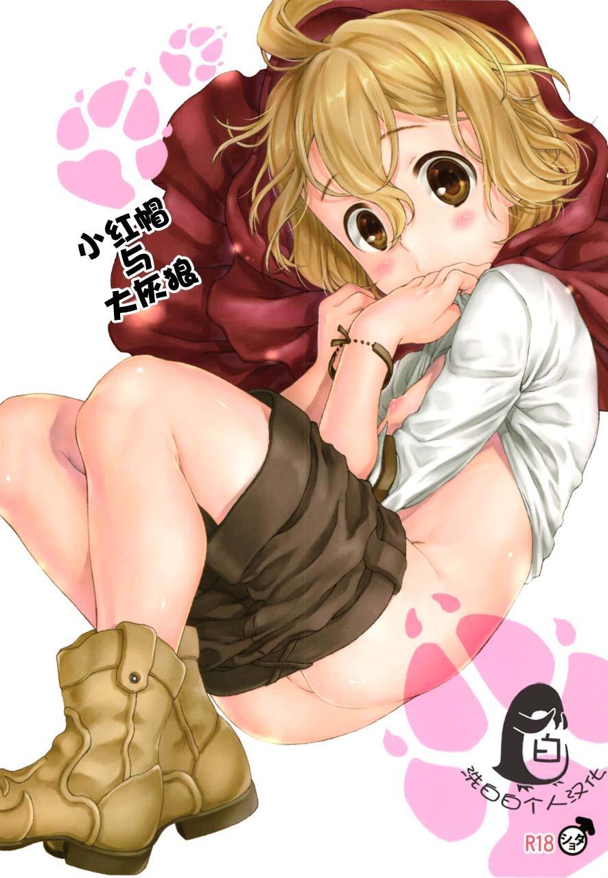 (C90) [Sesso Minus (Sesso Nashiko)] Akazukin-chan to Harapeko Ookami-san (Little Red Riding Hood) [Chinese] [洗白白个人汉化] 0