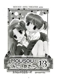 Mousou Mini Theater 13 2