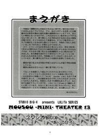 Mousou Mini Theater 13 4
