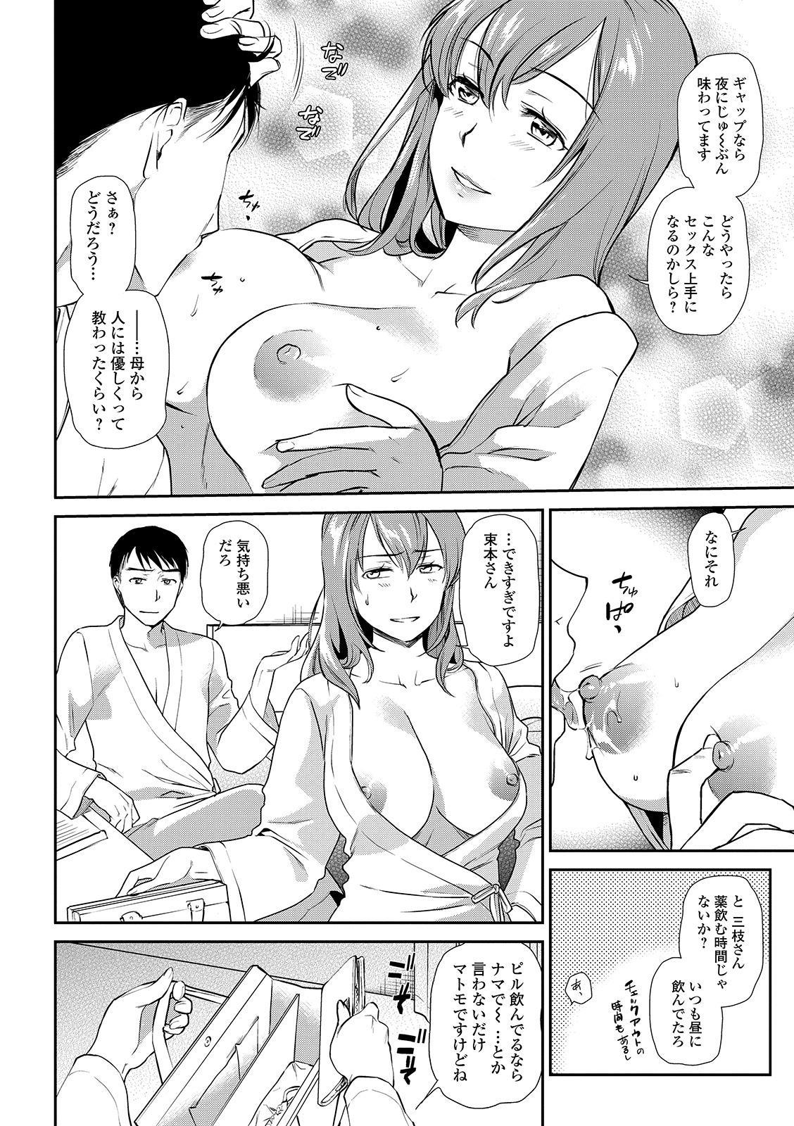 Web Comic Toutetsu Vol. 40 21