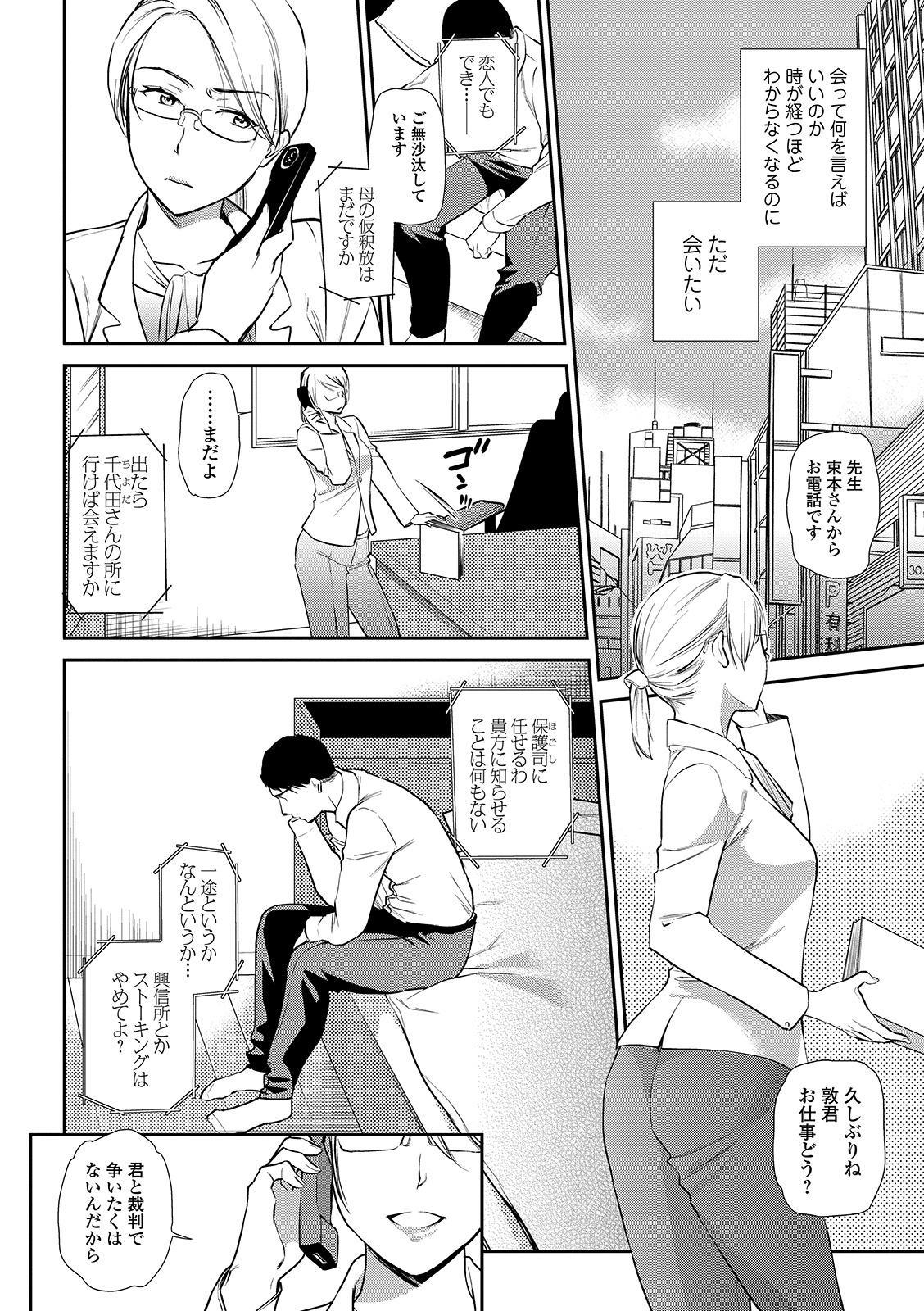 Web Comic Toutetsu Vol. 40 25