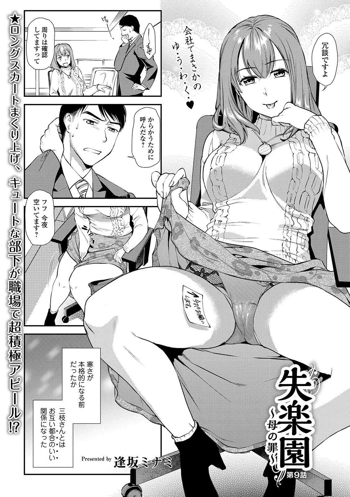 Web Comic Toutetsu Vol. 40 3