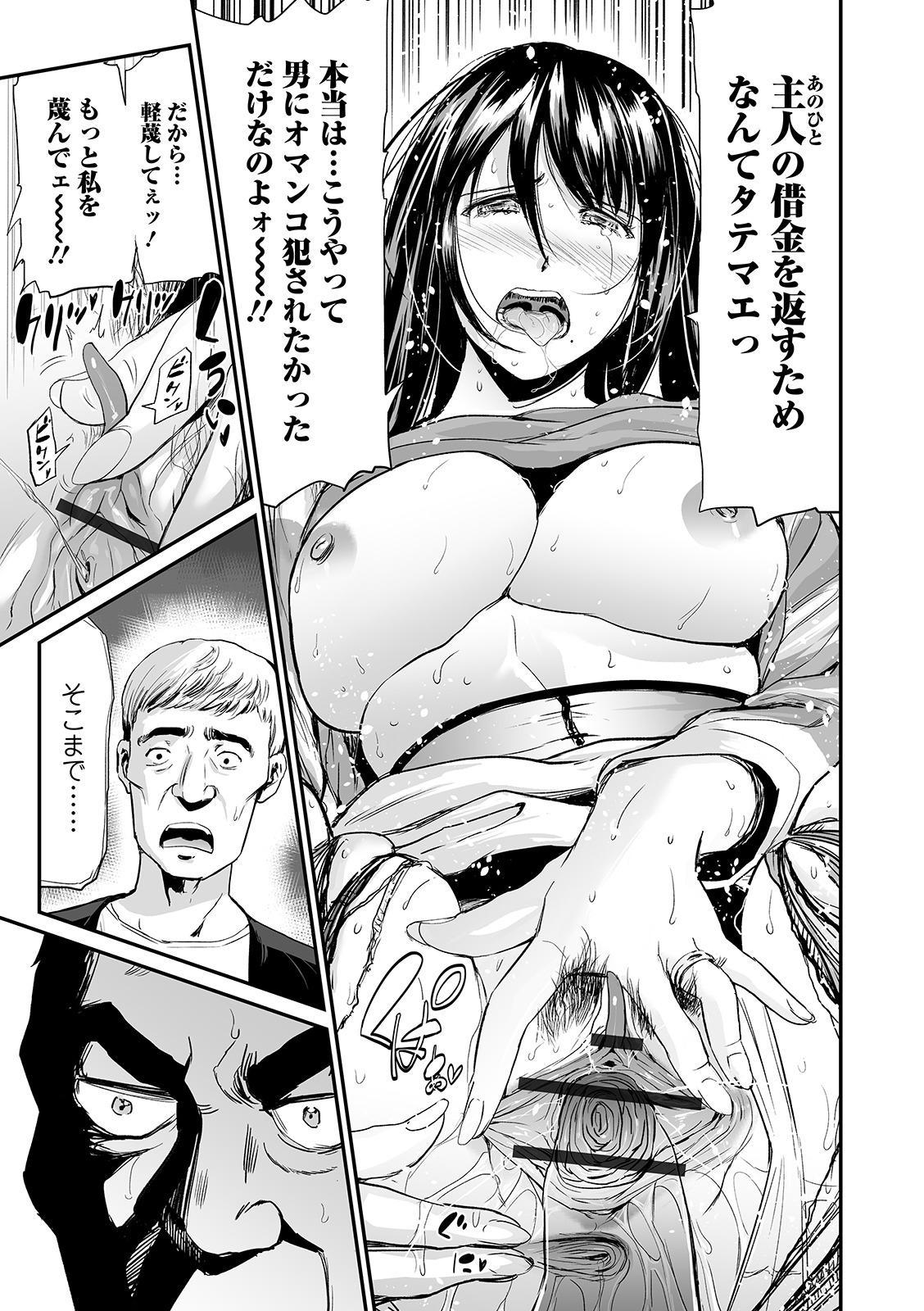 Web Comic Toutetsu Vol. 40 46