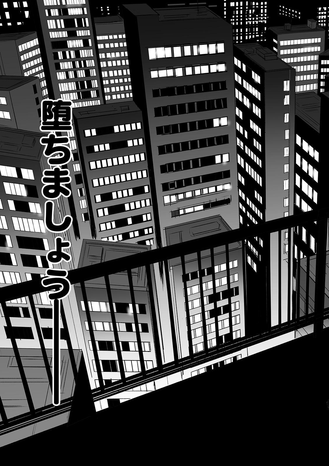 Web Comic Toutetsu Vol. 40 50
