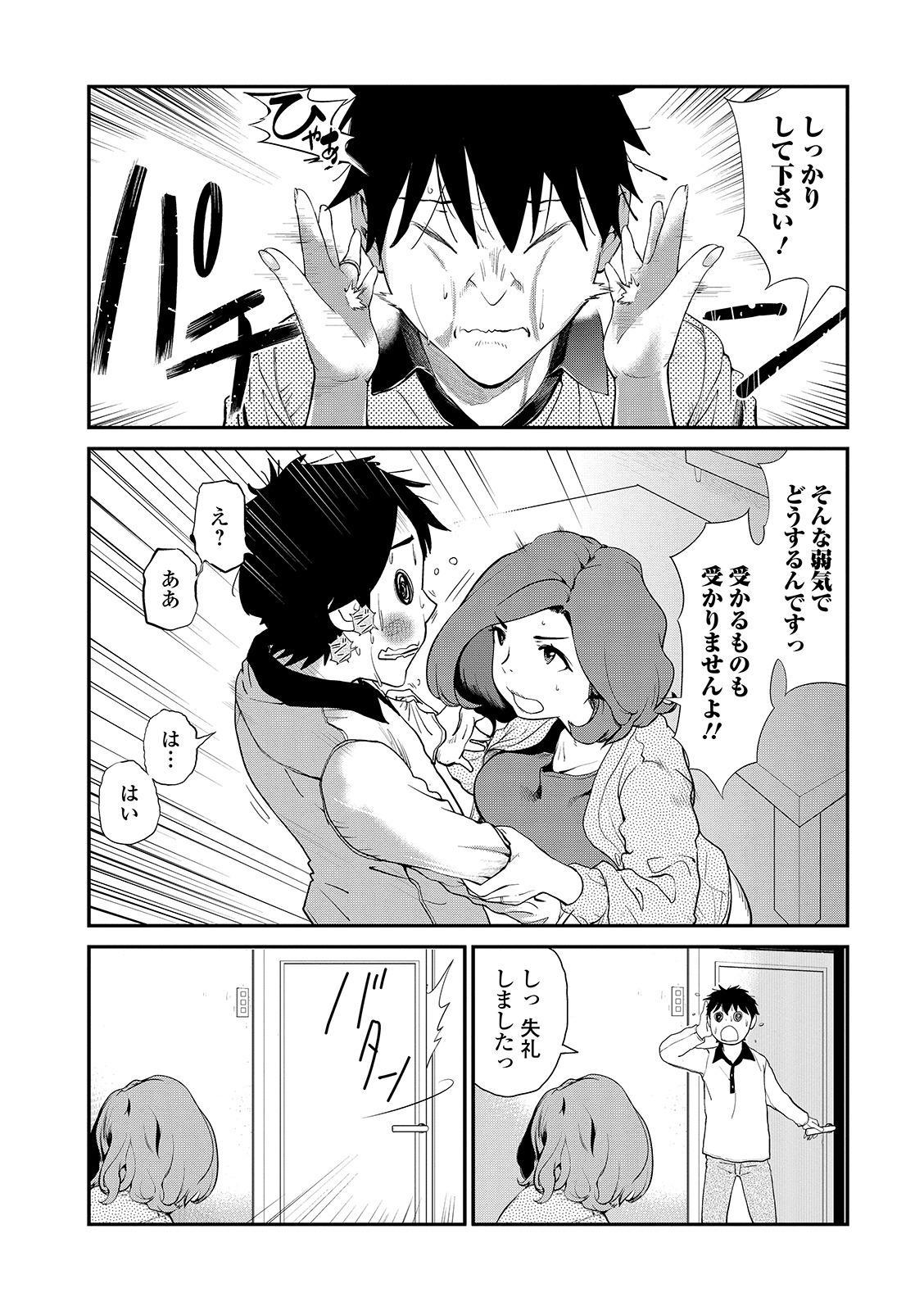 Web Comic Toutetsu Vol. 40 55