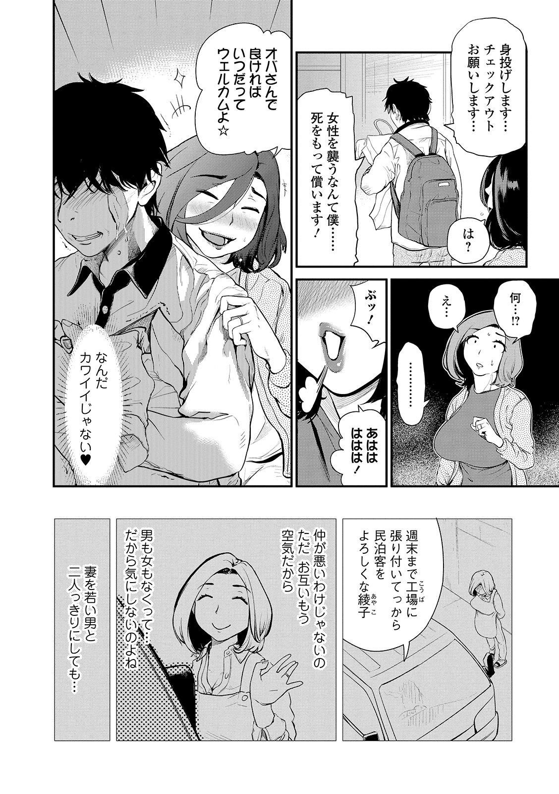 Web Comic Toutetsu Vol. 40 57
