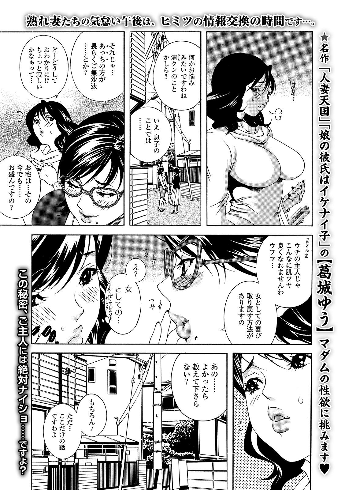 Web Comic Toutetsu Vol. 40 74