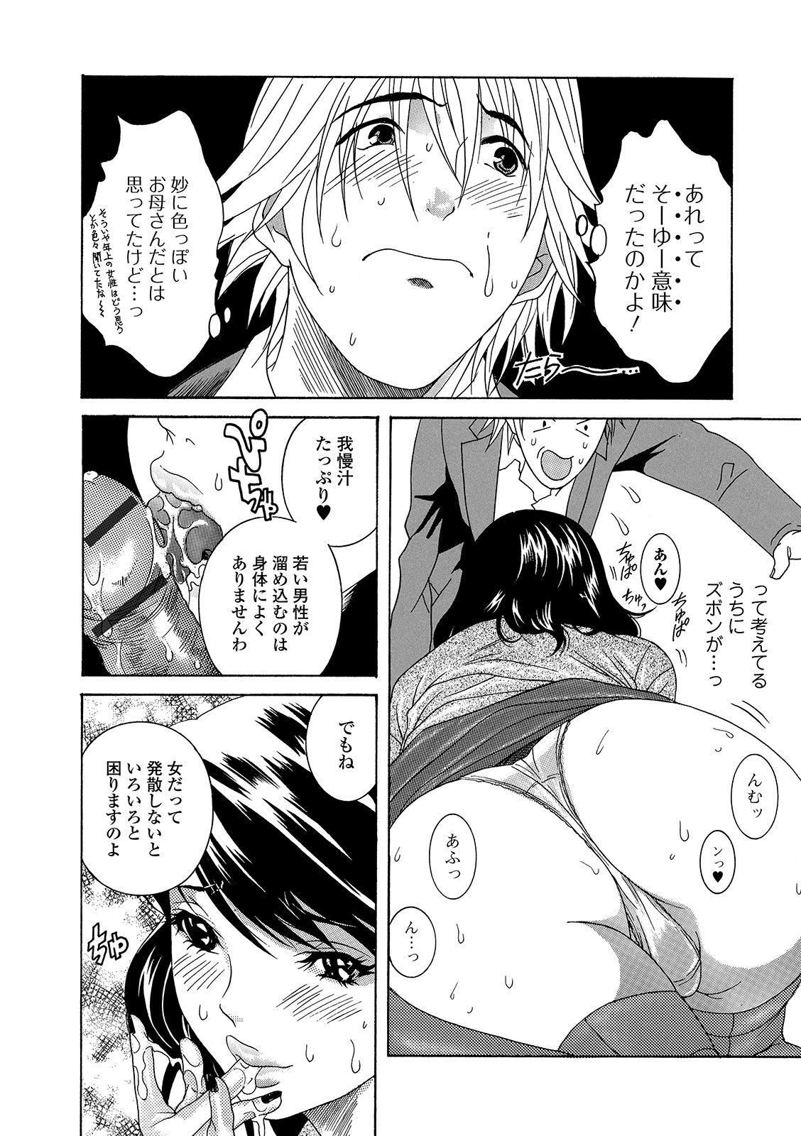 Web Comic Toutetsu Vol. 40 79