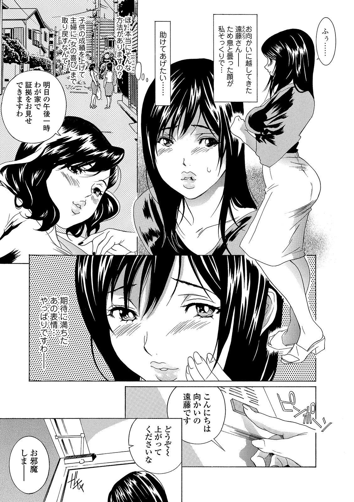 Web Comic Toutetsu Vol. 40 86