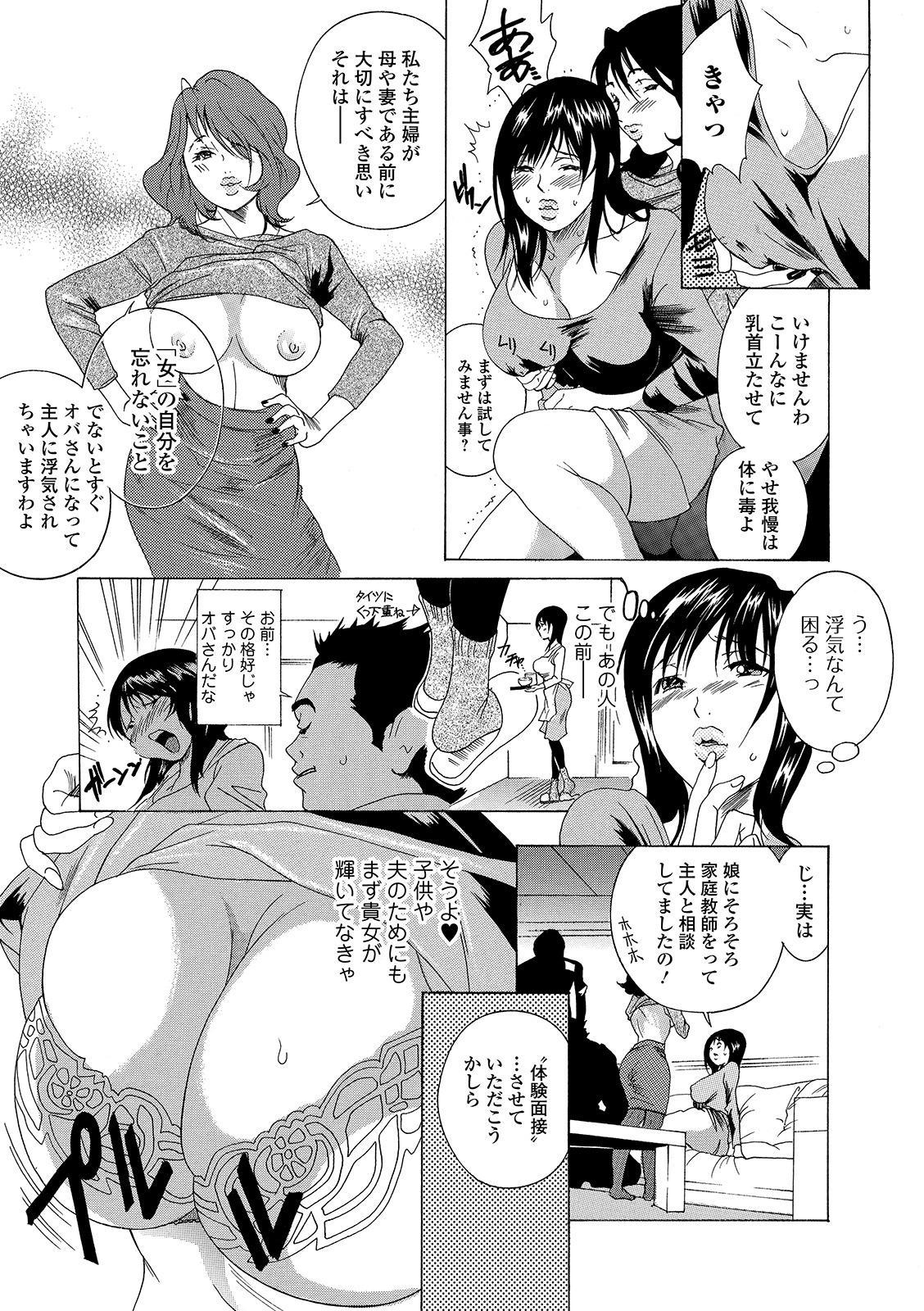 Web Comic Toutetsu Vol. 40 90