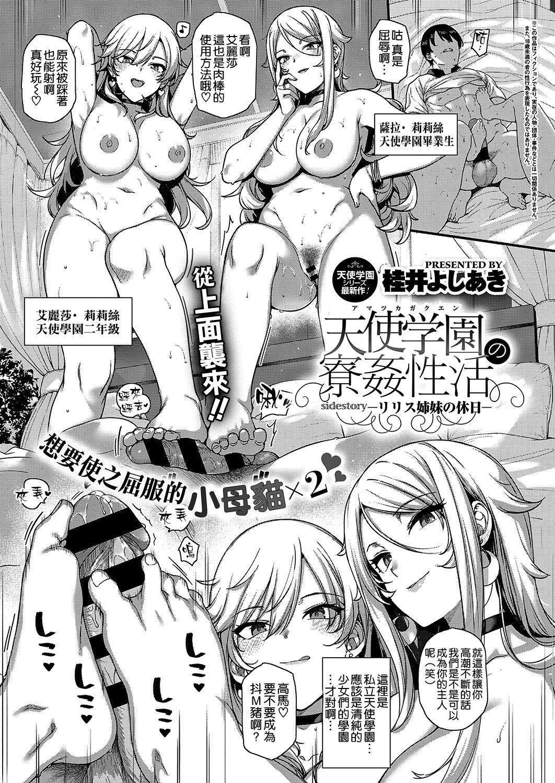 Amatsuka Gakuen no Ryoukan Seikatsu sidestory 0