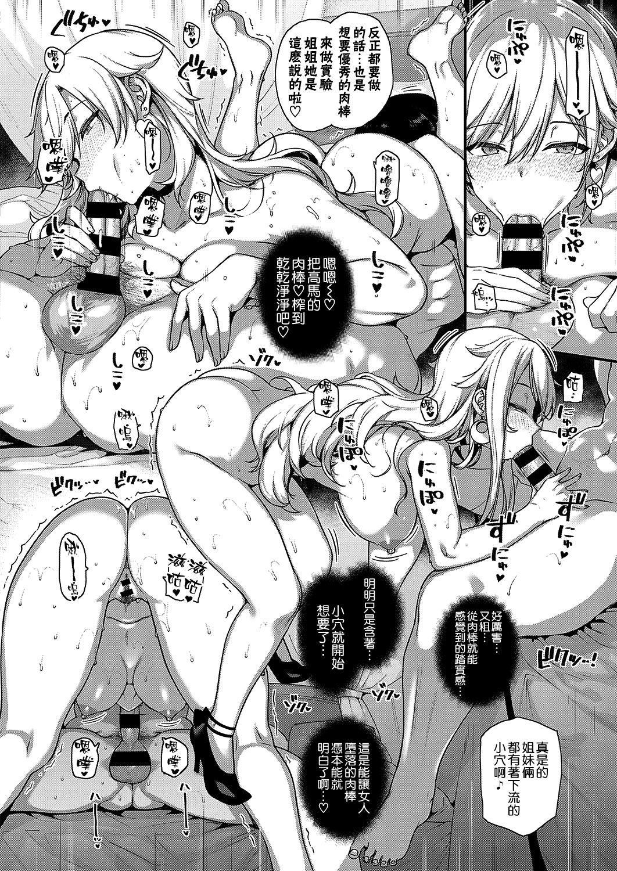 Amatsuka Gakuen no Ryoukan Seikatsu sidestory 3