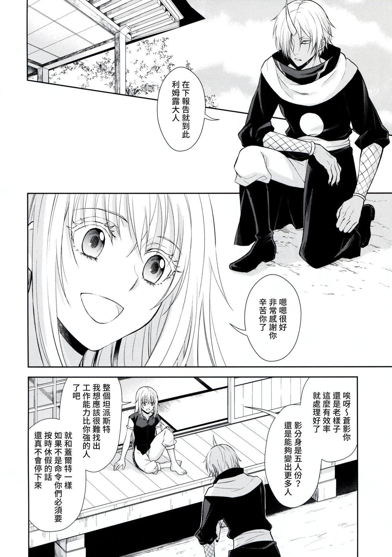 Koku. Josei Gitaika ni Seikou Shimashita 3 2