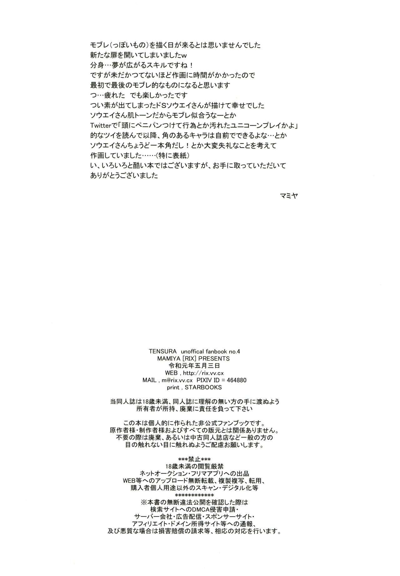 Koku. Josei Gitaika ni Seikou Shimashita 3 32